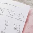 PAPER WORKS - Fさん -