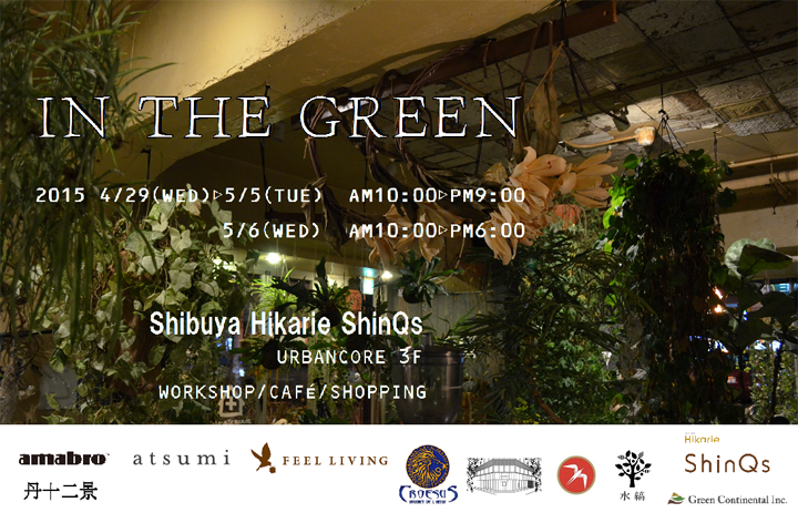 IN THE GREENフライヤー1